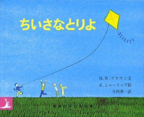 ちいさなとりよ (岩波の子どもの本), http://www.amazon.co.jp/dp/4001151545/ref=cm_sw_r_pi_awdl_NcB6ub173NJJ9