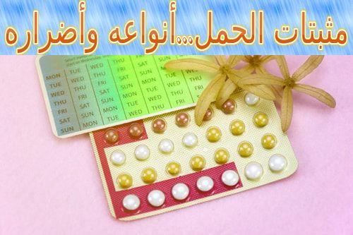 مثبتات الحمل أنواعه وأضراره Fre Wedding Progesterone