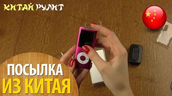 Посылка из Китая. Aliexpress. Плеер iPod Nano MP4 8Gb (копия iPod Nano)
