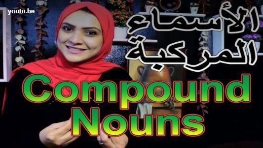 دورات اللغة الانجليزية الاسماء المركبة في اللغة الانجليزية Compound Words Learn English Nouns Learning