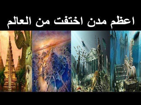 مدن مفقودة الاعظم في التاريخ مدن اختفت فى ظروف غامضة Climate Activities Climate Change Poster Civilization