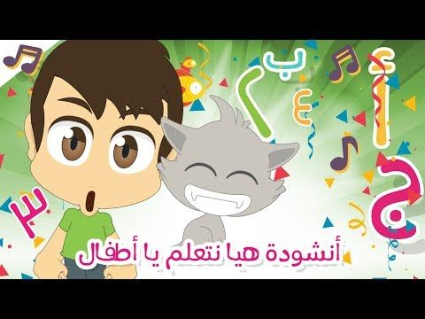 Song In Arabic For Kids No Music هيا نتعلم ياأطفال Arabic Nasheed Songs Kids Music