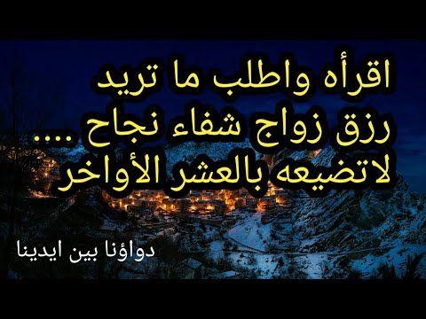 دعاء العشر الأواخر من رمضان المبارك دعاء اقراه واطلب ما تريد رزق دين شفاء نجاح زواج مستجاب Youtube Islam Quran Youtube Quran