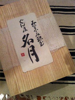 <Food>昨年末にお歳暮でいただいた群馬県みなかみ町産のりんご「名月」は本当に美味しかった。桐の箱、手すきの和紙によるラベルなども上質。世界でも日本のフルーツほど洗練されたものはない。あとはこうした演出という付加価値が加われば、世界で負けるはずがない。【LEON編集長 前田陽一郎】  http://lexus.jp/cp/10editors/contents/leon/index.html    ※掲載写真の権利及び管理責任は各編集部にあります。LEXUS pinterestに投稿されたコメントは、LEXUSの基準により取り下げる場合があります。