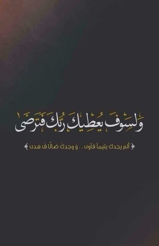 Quran Wallpapers قران كريم خلفيات قرانية Quran Quotes Good Life Quotes Islamic Quotes
