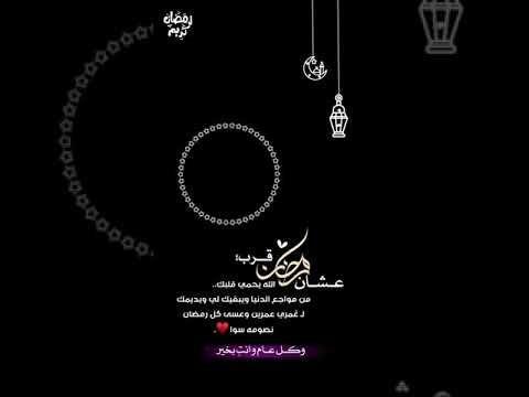 تصميم شاشه سوداء بدون حقوق بمناسبة قرب شهر رمضان Youtube Youtube Movie Posters