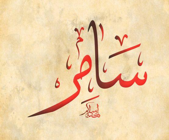 أسرار عن معنى اسم سامر Samer في علم النفس وصفاته موقع مصري In 2021 Arabic Calligraphy Calligraphy