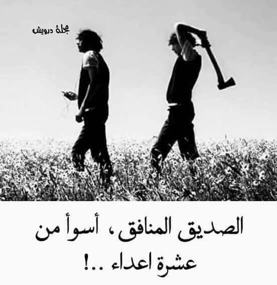 الصديق المنافق Cool Words Words Quotes Islamic Pictures