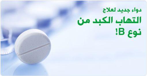 هيبافير Hepavir Convenience Store Products Convenience Store Pill