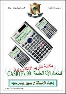 كيفية استخدام الآلة الحاسبة العلمية Scientific Calculators Calculator Electronic Products