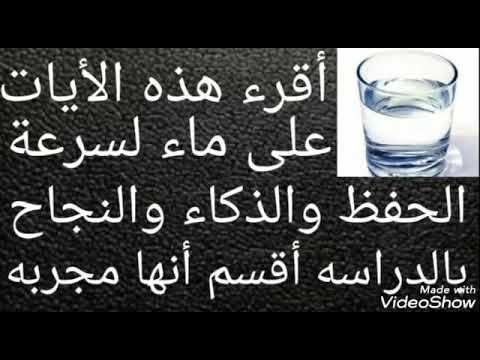 أقرء هذه الآيات على ماء لسرعة الحفظ والذكاء والتركيز والنجاح و بالدراسه Life Quotes Wallpaper Islamic Inspirational Quotes Islamic Quotes Quran