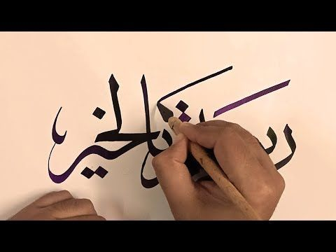 مخطوطة رب تمم بالخير خط الثلث Youtube Calligraphy Video Calligraphy Calligraphy Art
