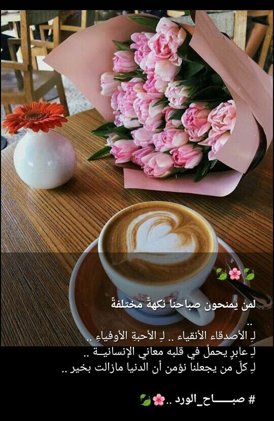 Pin By Hayetzen On صباحات ومسائات Romantic Love Quotes Morning Quotes Beautiful Morning