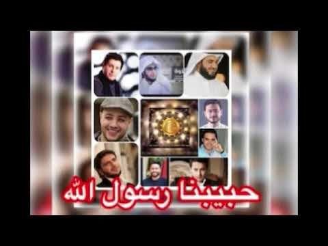 أجمل اغاني وأناشيد مدح الحبيب سيدنا محمد صلى الله عليه Youtube In 2021 Decor Home Decor Frame