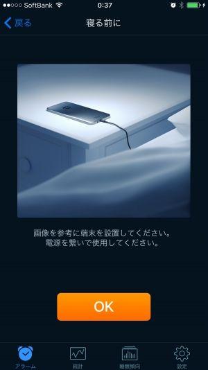 iPhone ヘルスケア 睡眠