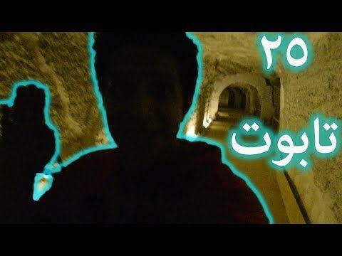 اكبر تجمع توابيت فرعونية في الحضارة المصرية القديمة Youtube Neon Signs Egyptian Neon