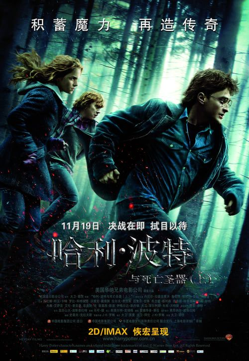 Harry Potter And The Deathly Hallows Part 1 Full Movie Online 2010 Harry Potter Movie Posters Deathly Hallows Part 1 Harry Potter Film