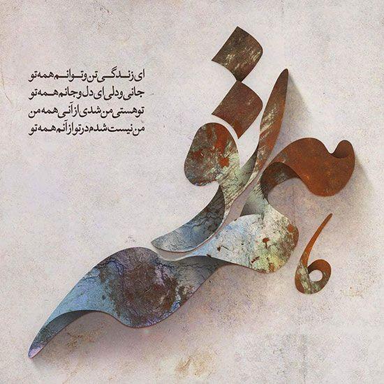 اشعار ناب مولانا درباره خدا عشق زندگی و تنهایی به همراه عکس Persian Art Painting Farsi Calligraphy Art Persian Calligraphy Art