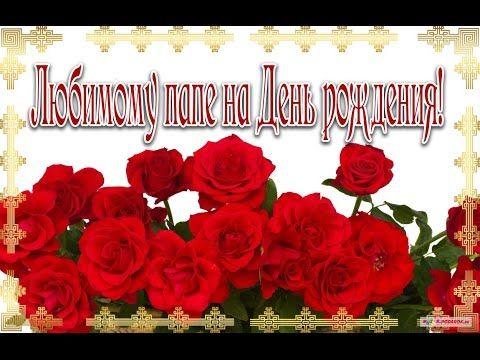 S Dnem Rozhdeniya Papa Muzykalnaya Otkrytka Youtube Happy Birthday Birthday Rose