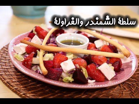 طريقة عمل سلطة الشمندر والفراولة الصحية مطبخ سيدتي Youtube Food Salad Fruit Salad