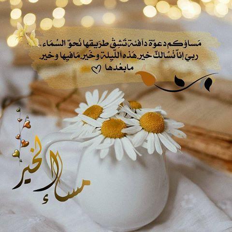ص بحكم الله بالخي ر صباح الورد صباحيات صبح صباح صباحو صبح صبح Good Evening Greetings Good Morning Flowers Evening Greetings