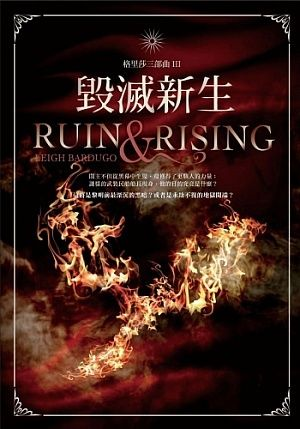 Ruin and Rising by Leigh Bardugo (Chineses)