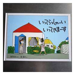 いってらっしゃーい、いってきまーすの画像:451BOOKS 店長日記