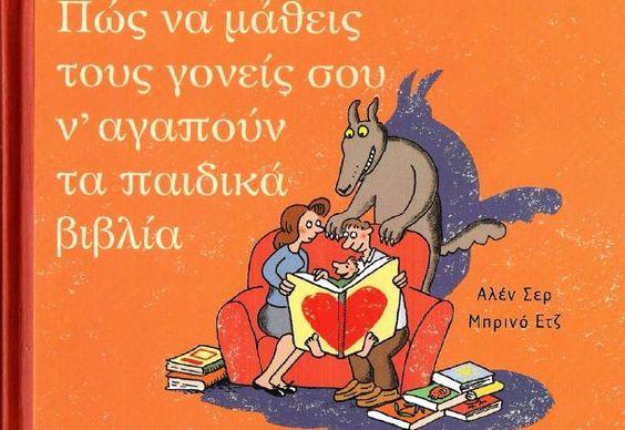Τίτλος: Πώς να μάθεις τους γονείς σουν' αγαπούν τα παιδικά βιβλία Συγγραφέας: Άλεν Σερ Εικονογράφηση: Μπρινό Ετζ Εκδόσεις Μεταίχμιο, 2014 Σε λίγες μέρες θα ξεκιν
