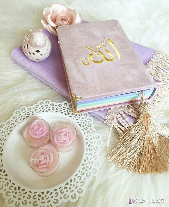 صور مصاحف خلفيات مصاحف صور اسلاميه جديده حصري مجموعه جديده من خلفيات Quran Book Islamic Gifts Quran Karim