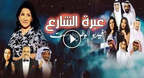 مسلسل عبرة شارع  - الحلقات من 1 ل30 مشاهدة مباشرة جودة عالية