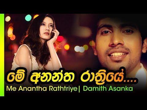 Me Anantha Rathriye Lyrics