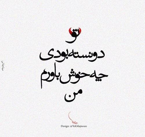 عکس پروفایل شعر دار با معنی عکس نوشته با شعرهای زیبای عاشقانه و جدایی Life Quotes Fabric Flowers Quotes