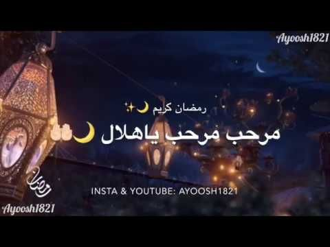 مرحب مرحب ياهلال مع كلمات Youtube In 2021 Ramadan Cards Dreamy Photography Ramadan