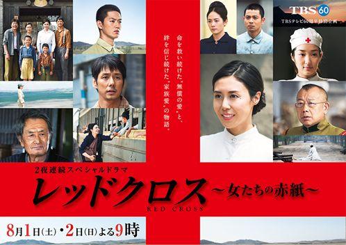 """The Doramas: Matsushima Nanako e Nishijima Hidetoshi no especial """"Red Cross"""""""