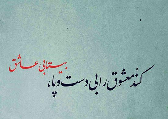 متن عاشقانه غمگین Joker Iphone Wallpaper Farsi Calligraphy Art Farsi Calligraphy