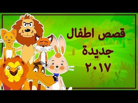 كرتون بالعربي تعلم الالوان ماشا توم وجيري منصور سبايدرمان عالم الاطفال Learn Color Part 25 Youtube Fictional Characters Character Family Guy