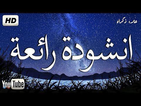 ﷺ انشودة رائعة جدا جدا ع لا ذكراه سامي الصبحي كلمات راقية عن الرسول Nasheed Hd Youtube Arabic Calligraphy Quran Youtube