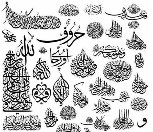 Arabic Calligraphy The Origin Of Every Things Storm