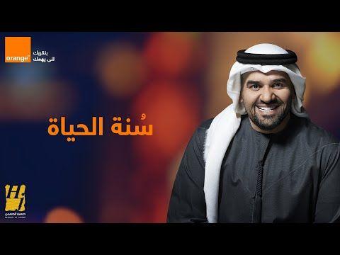 حسين الجسمي س نة الحياة اورنج رمضان 2020 Youtube Black Widow Scarlett Tv Wall Decor Songs
