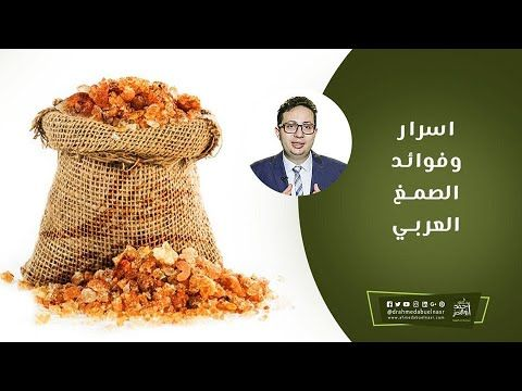 اسرار وفوائد الصمغ العربي علاج الفشل الكلوي 10 خساره في الوزن تقوية الاسنان بيرفع المناعه Youtube Pandora Screenshot
