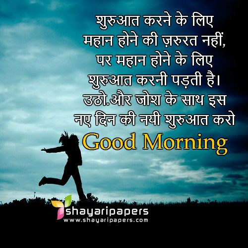 Good Morning Quotes For Wife In Hindi: Ek Nayi Shuruaat Shubh Prabhat Shayari Hindi Wallpaper