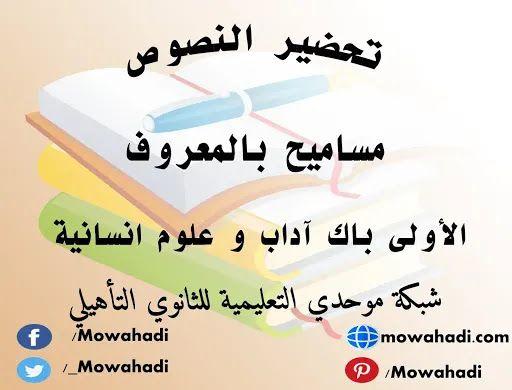 Pin On دروس اللغة العربية الاولى باك آداب و علوم انسانية