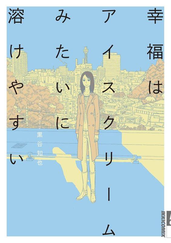 Amazon.co.jp: 幸福はアイスクリームみたいに溶けやすい (IKKI COMIX): 黒谷 知也: 本