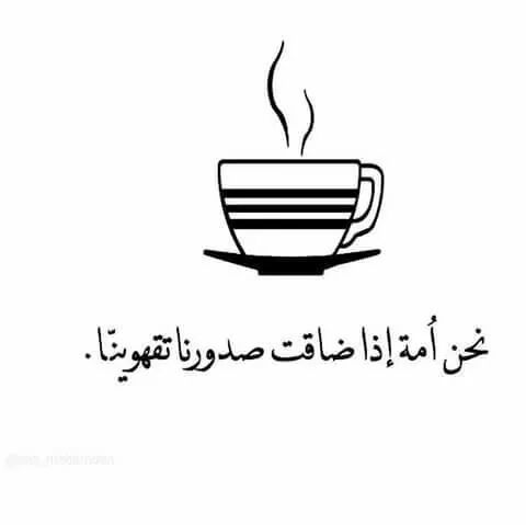 Discovered By Zahraa A Aljaleel Find Images And Videos About Text On We Heart It The App To Get Lost In What Y Coffee Quotes Coffee Cup Art Coffee Stickers