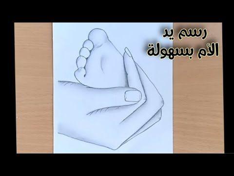 رسم سهل رسم يد سهل جدا رسم يد الأم تمسك رجل طفلها تعليم الرسم رسومات سهله وجميله Youtube Female Sketch Art