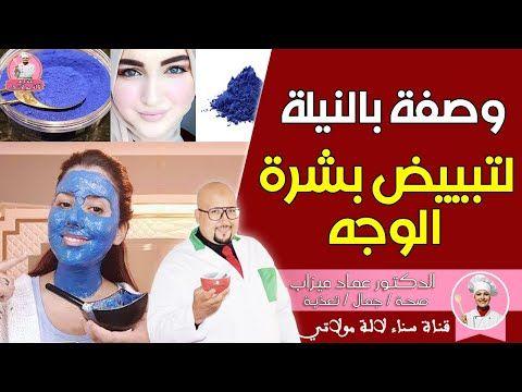 وصفات النيلة لتبييض الوجه والجسم من عند الدكتور عماد ميزاب Youtube Movie Posters Movies Poster
