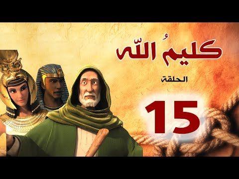 مسلسل كليم الله الحلقة 15 الجزء1 Kaleem Allah Series Hd Youtube