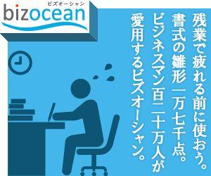 bizocean