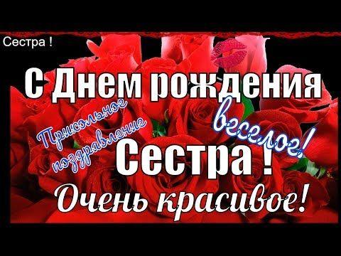 Prikolnoe Krasivoe Pozdravlenie S Dnem Rozhdeniya Sestre S Dnem
