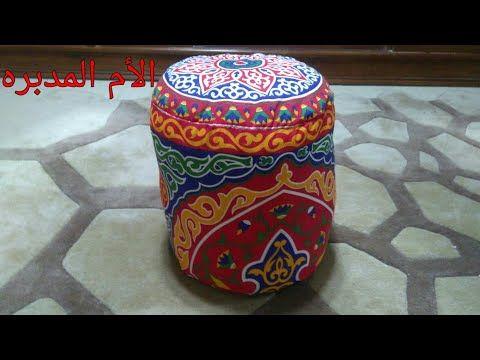 بوف خيامية رمضان 2019 بف قماش خيامية ليزى بوى خيامية بوفة زينة رمضانpouf Puff Ramadan Chair Diy ٢٢٢ Youtube Ramadan Decorations Ramadan Activities Handmade